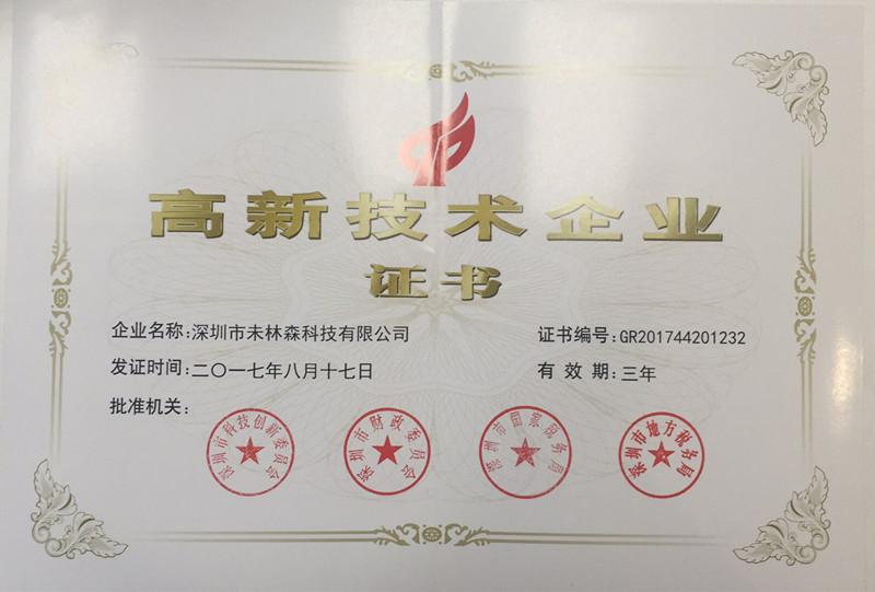 国家级高新_副本.jpg